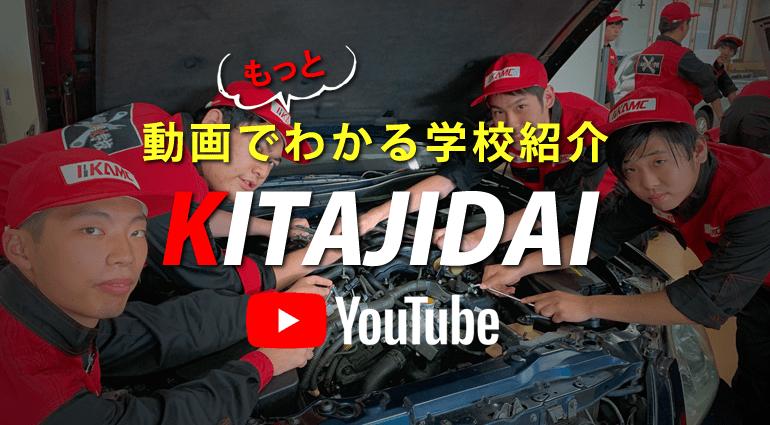 もっと!動画でわかる学校紹介|専門学校 北九州自動車大学校Youtubeチャンネル