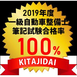 2019年度 一級自動車整備士筆記試験 合格率 100%!