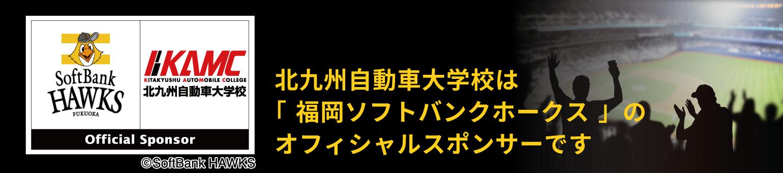 北九州自動車大学校は福岡ソフトバンクホークスのオフィシャルスポンサーです