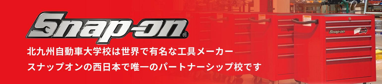 北九州自動車大学校は世界で有名な工具メーカースナップオンの西日本で唯一のパートナーシップ校です
