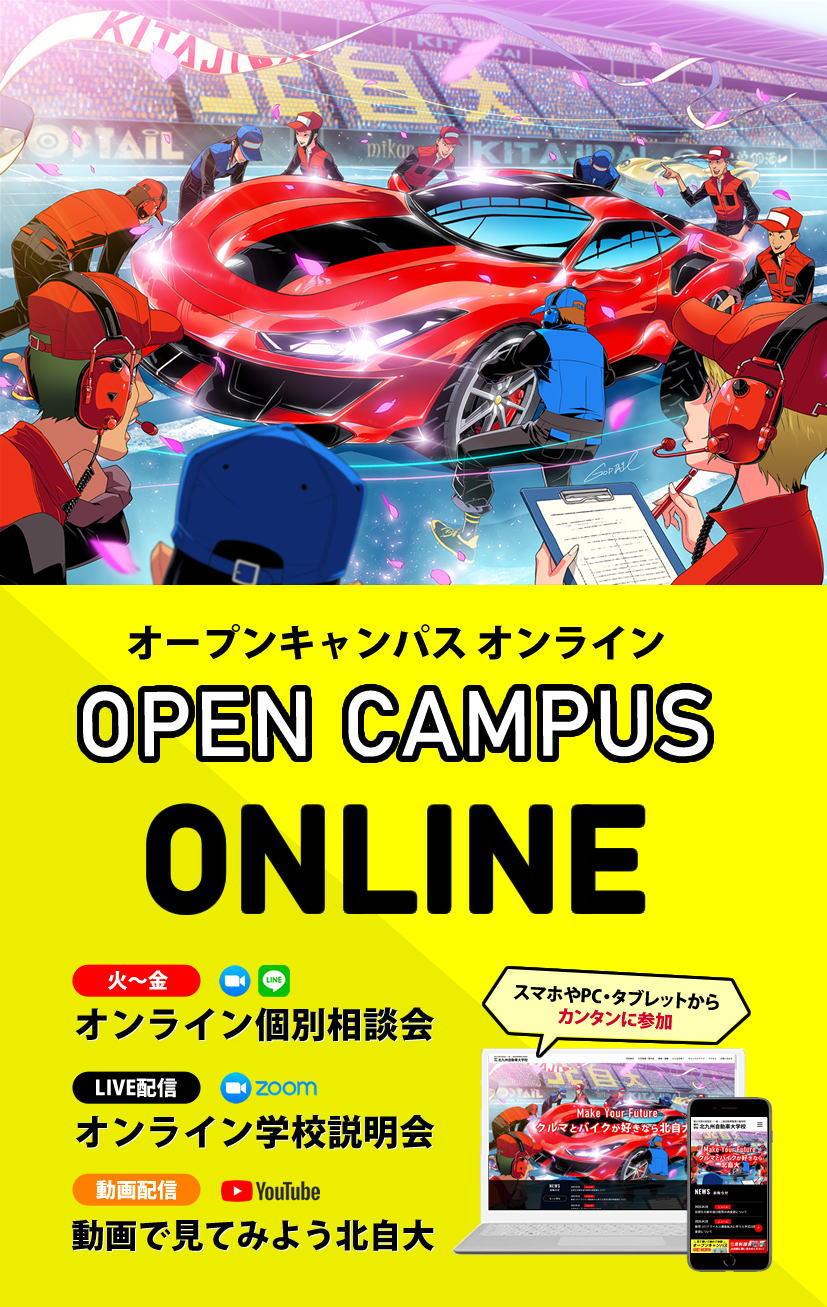 オープンキャンパス オンライン(LINE・ZOOMでオンライン個別相談会・オンライン学校説明会 事前予約)