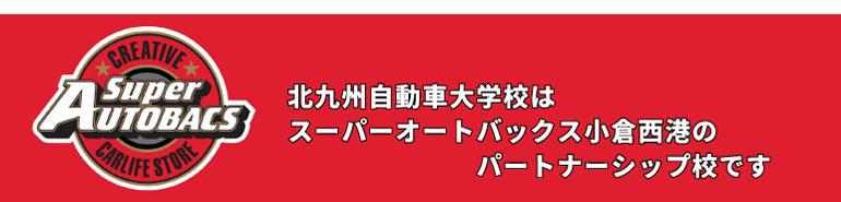 北九州自動車大学校はスーパーオートバックス小倉西港のパートナーシップ校です
