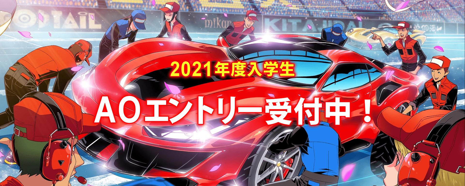 2021年度入学生 AOエントリー受付中!AO入学試験は北九州自動車大学校に入学してから頑張るぞ!というやる気、将来自動車やバイク業界で頑張りたいという意欲を重視する入試です。