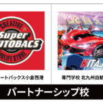 スーパーオートバックス小倉西港とパートナーシップを結びました!