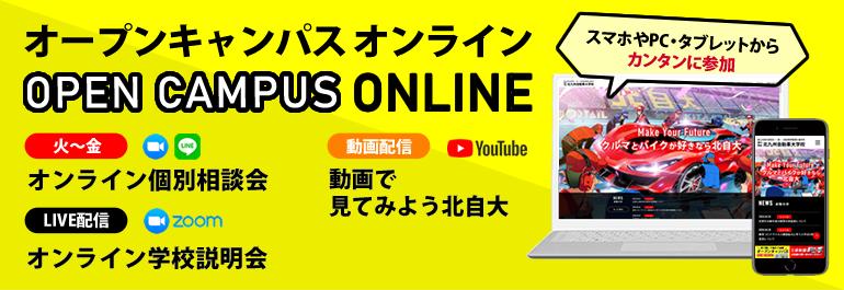 オープンキャンパスオンライン|zoom・lineによるオンライン個別相談・学校説明会|専門学校 北九州自動車大学校
