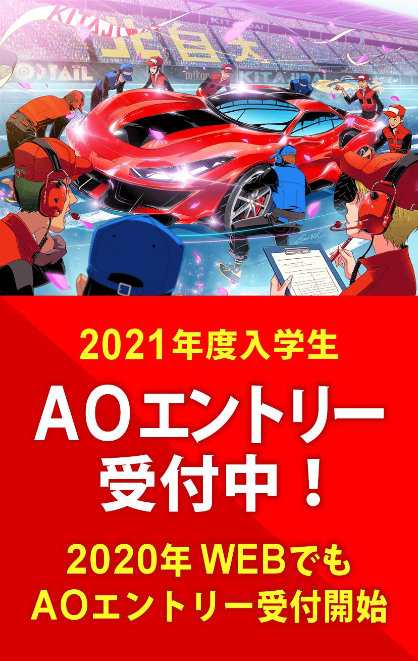 021年度入学生 2020年9月よりWEBでもAOエントリー受付開始!AO入学試験は北九州自動車大学校に入学してから頑張るぞ!というやる気、将来自動車やバイク業界で頑張りたいという意欲を重視する入試です。