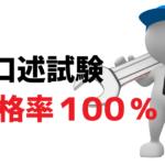 一級自動車整備士 国家資格試験合格率100%(令和2年8月23日実施 口述試験)