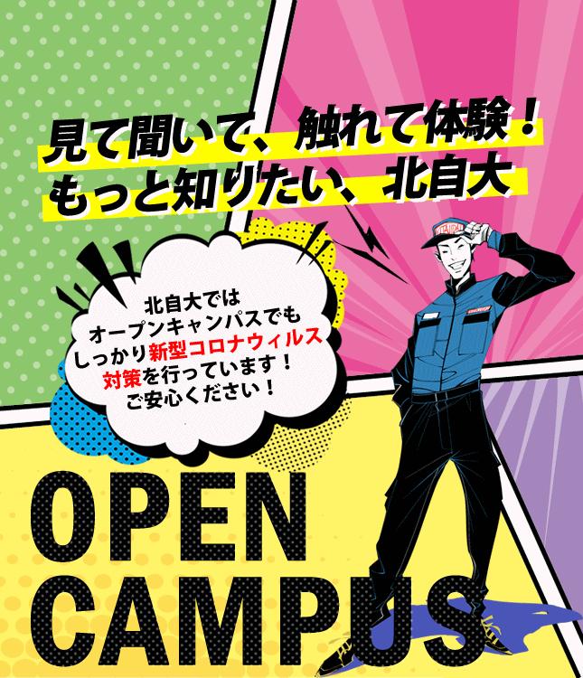 北自大のオープンキャンパス