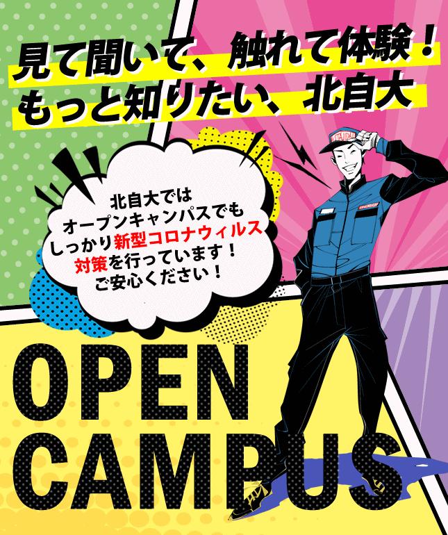 見て!聞いて!触れて体験!もっと知りたい!北自大のオープンキャンパス