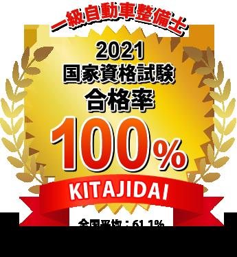 2021年 自動車整備士国家資格試験 一級全員合格!合格率100%!